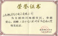 支援四川震灾荣誉证书.jpg