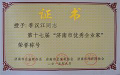 季总济南优秀企业家荣誉证书.jpg