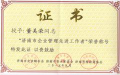 董总济南企业管理先进工作者荣誉证书.jpg